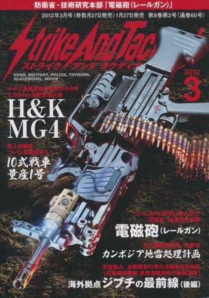 画像1: Strike And Tactical Magazine 2012-03 (1)