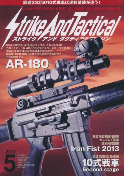 画像1: Strike And Tactical Magazine 2013-5 (1)