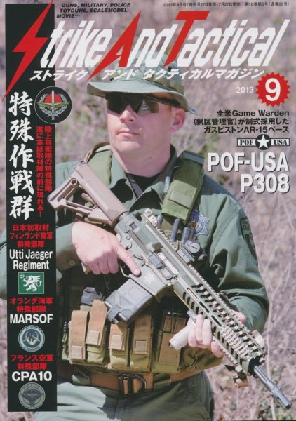 画像1: Strike And Tactical Magazine 2013-9 (1)
