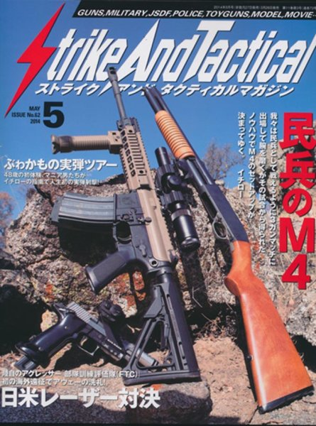 画像1: Strike And Tactical Magazine 2014-05 (1)