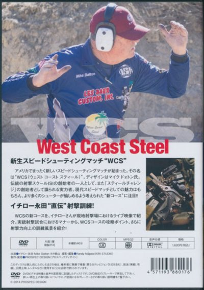 "画像1: ""West Coast Steel"""