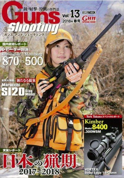 画像1: Guns & Shooting VOL.13 (1)